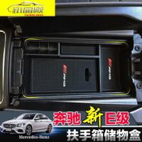 Benz賓士 W213新E/CLS中央扶手箱隔儲物盒 16-18年新E系列 乾淨俐落 高級配備汽車精品內飾改裝