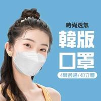 【格麥蛋糕】韓版KF94成人立體口罩20入(10入*2袋/3D立體/防飛沫/防塵/防PM2.5/防疫/防護)