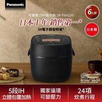 【Panasonic 國際牌】IH電子鍋SR-PAA100(SR-PAA100)