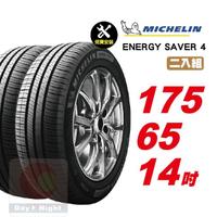 【Michelin 米其林】SAVER4 省油耐磨輪胎175/65-14-2入組