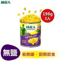 【綠巨人】天然無鹽玉米粒(198gX3/組)