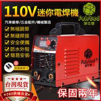 現貨110V小型電焊機焊接機ARC-225迷你機點焊機無極調節防水無縫焊接