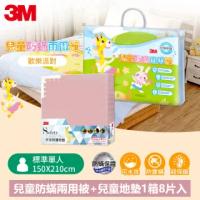 【3M】新一代兒童防蹣兩用被-歡樂派對-單人5X7+兒童安全防撞地墊61.5cm-4片