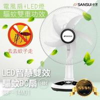 SANSUI山水 獨家專利 14吋LED智慧雙效驅蚊DC扇 SDF-14M01~走到哪吹到哪