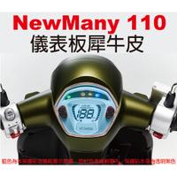 【凱威車藝】KYMCO New Many 110 125 EV 一般版 ABS 儀表板 犀牛皮 自動修復膜 保護貼