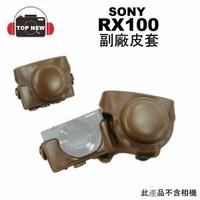 SONY RX100 副廠皮套 皮套 RX100M3 RX100M4 RX100M5 RX100M5A RX100M6