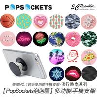 [免運費] PopSockets 泡泡騷 氣囊 手機 支架 自拍神器 抖音 必備 車架 捲線器 多功能 流行時尚