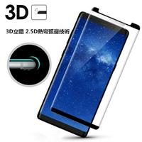 滿版3D 曲面 三星 S8 S9 S10 S10 S10e note8 note9 note10 note20 Plus Ultra 縮小版 非全膠 9H 鋼化玻璃 保護貼 鋼化貼