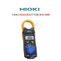 *中崙五金【附發票】優惠價 1680 (日本製) HIOKI 3280-10F(新款) 超薄型鉤錶 可搭配CT-6280