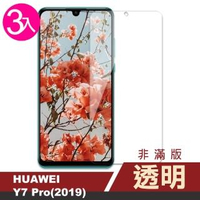 華為 y7 pro 2019 透明高清非滿版防刮手機保護膜(3入)