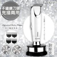 【KINYO】充插兩用雕刻專業電動理髮器/剪髮器 HC-6810(鋰電/快充/長效)