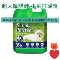 綠桶貓砂 Simply Purrfect 小蘇打粉除臭貓砂 15.9公斤 好市多