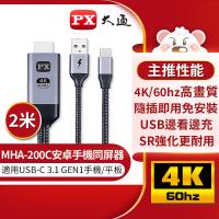 【PX 大通】★MHA-200C USB-C Type-C 轉HDMI 4K 安卓手機同屏器 影音轉接線2M(手機鏡射電視轉換器)