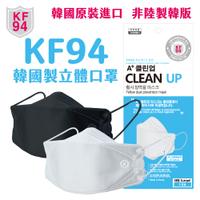 韓國製 A+cleanup KF94 3D口罩 成人款 單片裝