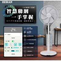 好商量~HERAN 禾聯 HDF-14AH72W 14吋智慧聯網 變頻DC風扇 遠端遙控