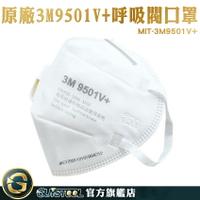 GUYSTOOL 平面口罩 工業安全用品 呼吸閥口罩 立體防塵 魚形魚型口罩 成人立體口罩 3M防塵口罩 MIT-3M9501V+