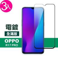 OPPO R17 Pro 滿版電鍍鋼化膜手機9H保護貼(3入)