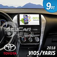 【奧斯卡 AceCar】SD-1 9吋 導航 安卓  專用 汽車音響 主機(適用於豐田 VIOS Yaris 18年式後 無恆溫款)