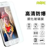 【AdpE】SONY Xperia XZs 9H高清鋼化玻璃貼