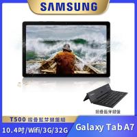 摺疊藍芽鍵盤組【SAMSUNG 三星】Galaxy Tab A7 3G/32G 10.4吋 平板電腦(Wi-Fi/T500)