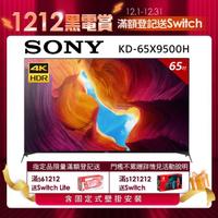 【SONY 索尼】65型4K HDR連網智慧電視(KD-65X9500H)