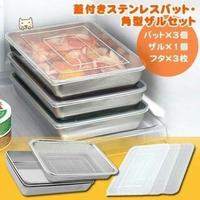現貨 日本代購 Arnest 日本製 不鏽鋼保鮮盒附蓋 七件組 烤盤 油炸盤 瀝油組 不鏽鋼 保鮮盒 不鏽鋼保鮮盒組