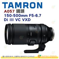 預購 騰龍 TAMRON A057 150-500mm F5-6.7 Di III VC VXD 望遠鏡頭 俊毅公司貨 150-500 Sony E 用
