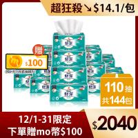【舒潔】柔韌潔淨抽取衛生紙 110抽x48包x3箱