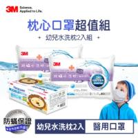 【3M】新一代防蹣水洗枕-幼兒型-附純棉枕套-超值兩入組+兒童醫用口罩50片盒裝-粉藍