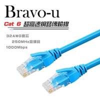 【Bravo-u】Cat6超高速傳輸網路線(20米)
