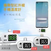 【Deli】紅外線攜帶型手機溫度計(輕巧方便隨插即用)