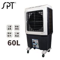SPT尚朋堂60L高效能商用水冷扇 SPY-S63 振興再享5%回饋