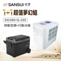 【SANSUI 山水】露營神器 LG壓縮機 車用行動冰箱45L+清淨除濕移動式空調(SL-G45+SAC688)