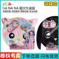 下殺#熱賣Nanana surprise超大驚喜版娜娜娜背包三合一波姆娃娃omg驚喜盲盒