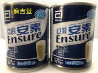 亞培安素均衡營養配方 香草少甜口味237ml/250大卡 一箱24罐 奶素可用 似雀巢立攝適均康/桂格香草/立得康