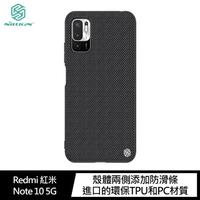 【NILLKIN】Redmi Note 10 5G/POCO M3 Pro 5G 優尼保護殼