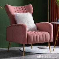單人沙發北歐網紅小戶型服裝店美式高靠背老虎椅輕奢臥室沙發椅 雙十一全館免運/可開發票