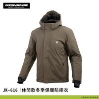【柏霖總代理】日本 KOMINE 休閒款冬季保暖防摔衣 JK-616