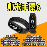 ✠ 小米手環6 ✠ 小米6 手環6 智能手環 米6手環 血氧偵測 繁體中文 全彩螢幕