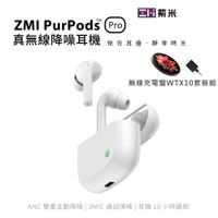 ZMI紫米PurPods Pro 真無線藍牙5.2 ANC降噪耳機無線充電 TW-100+WTX10無線充電套組組合