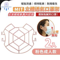 台灣總經銷!MIT專利設計立體透氣口罩架2入款-成人款甜蜜粉(口罩支架 口罩支撐架 口罩神器 臺灣製造)