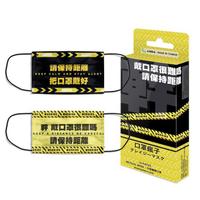 上好生醫 X 口罩瘋子 醫療口罩 (幹得好系列) 雙鋼印 15入/盒 唯康藥局