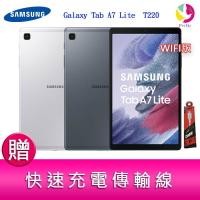 三星 SAMSUNG Galaxy Tab A7 Lite T220  8.7吋平板電腦(WiFi版4G+64G )   贈『快速充電傳輸線*1』
