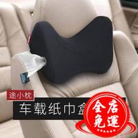 側睡枕途小枕汽車用護頸U型頭枕記憶棉車載側靠睡覺舒服紙巾盒枕頭靠枕 YXS