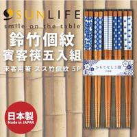 日本製【Sunlife】鈴竹個紋 賓客筷五入組-371570