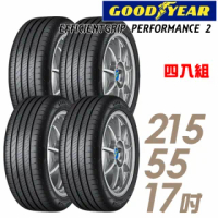 【GOODYEAR 固特異】EFFICIENTGRIP PERFORMANCE 2 EGP2 濕地操控輪胎_四入組_215/55/17(車麗屋)