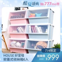 【HOUSE 好室喵】大容量-艾夏掀蓋式可堆疊玩具衣物收納箱-39L-六入(多色可選【台灣製造】)