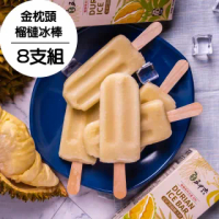【五甲木】金枕頭榴槤冰棒8支(80g/支)