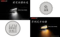【LFM】KOSO SONIC 序列式雙功能LED方向燈 尾燈 KRV DRG SMAX FORCE MT09 MT07 R15V3 MSX MT15 R3 NINJA400 CB650R CBR650R CB650F NINJA650 小阿魯 MT03 R6 R15 R1 BWS Z400 Z650 Z900 Z900RS ZX6R 雷霆S