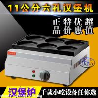 【現貨免運】台灣110V漢堡機商用11公分漢堡爐 大孔紅豆餅機 烤餅機 電熱紅豆餅機